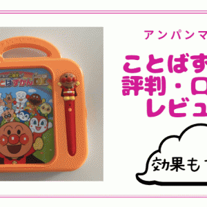 1~2才の誕生日プレゼントにも最適!英語&日本語が学べるアンパンマンことばずかん