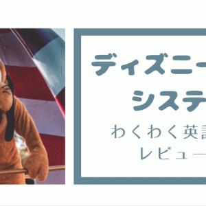 ディズニー英語システムの「わくわく英語体験」を自宅で!流れ・勧誘・特典の話