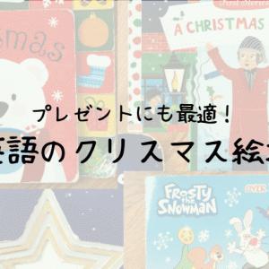 クリスマスの絵本!英語も学べる2歳向けおすすめまとめ