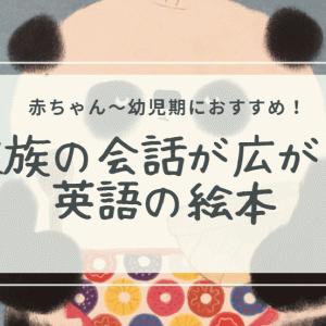 会話が広がる英語の絵本!おすすめ〇選(0~3歳向け)