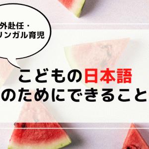 海外赴任!子供の日本語がおかしくならないようにできること