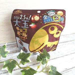 《森永》大玉チョコボールを買ってみた!金のチョコ玉は果たして!?