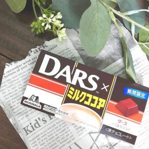 【森永ダース】セブンだけの期間限定商品!あのミルクココアとコラボ!