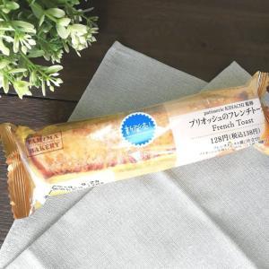 《ファミマ》パン新商品2品を本音レポ!「ブリオッシュのフレンチトースト」「スイートポテトパイ」