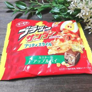 《ブラックサンダー》「プリティスタイル カスタードアップルパイ」がめちゃウマ!