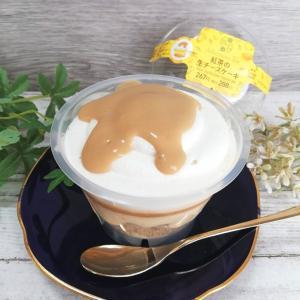 ファミマの紅茶の生チーズケーキがおいしすぎる♪紅茶感たっぷりのとろける食感!