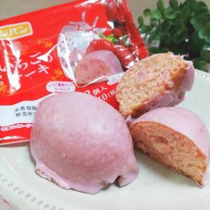 【セブンイレブンで買える】フジパンのいちごのケーキがかわいくて安い!