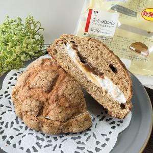 【ローソン】コーヒーメロンパンを実食!キリマンジャロの風味バッチリ!