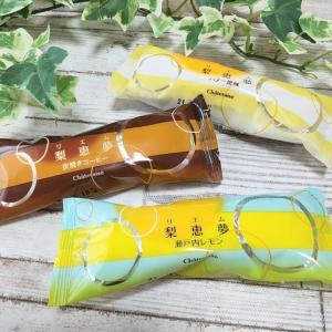 【シャトレーゼ】梨恵夢3種を食べ比べ!「バター風味」「炭焼きコーヒー」「瀬戸内レモン」