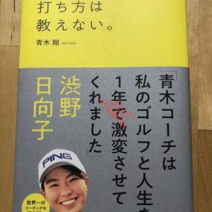 渋野日向子さんのゴルフコーチの書「打ち方は教えない」 読みました〜✨✨