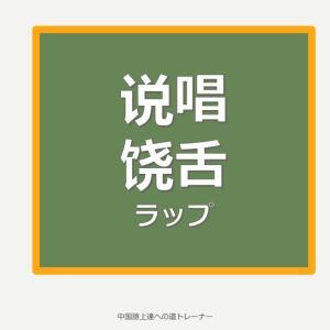 中国語でラップ お手上げ状態から少しずつ進歩が見えてきて。。。