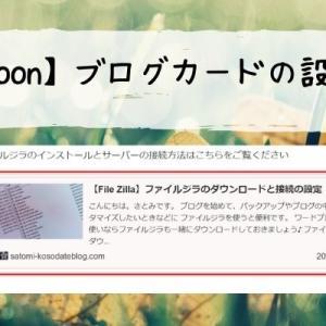 【Cocoon】ブログカードの設定方法