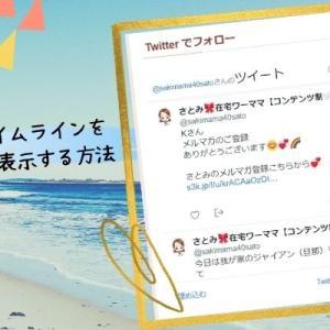 Twitterタイムラインをサイドバーに表示させる方法(Jetpackのプラグイン使用)