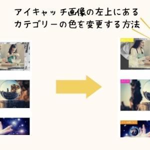 アイキャッチ画像の左上にあるカテゴリーの色を変更する方法