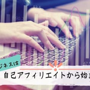 おすすめレポート『まりこさんの【はじめての自己アフィリエイト】』