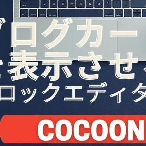 【Cocoon】でブログカードを表示させる方法(ブロックエディタ編)