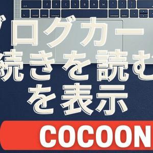 【Cocoon】ブログカードに「続きを読む」を表示