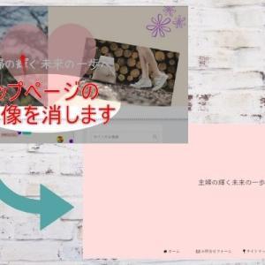 【Cocoon】ヘッダーのカスタマイズ方法(画像の削除と背景色・文字色の変更)