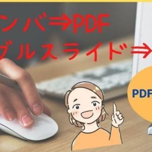 PDFファイルにする方法