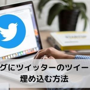 ブログにツイッターのツイートを埋め込む方法