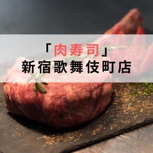 お肉好きならたまらない「肉寿司」新宿歌舞伎町店
