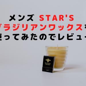 自宅での脱毛のおすすめ!メンズ STAR'S ブラジリアンワックスのレビュー!