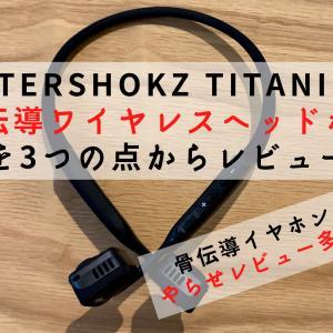 AfterShokz Titanium 骨伝導ワイヤレスヘッドホンを3つの点からレビュー
