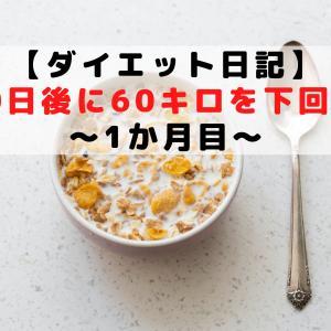 【ダイエット日記】100日後に60キロを下回る男~1か月目~