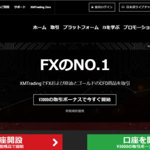 """9月4日のトレード日記   海外FX """"XM"""" 実践ブログ"""