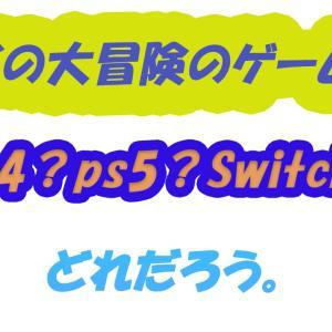 【考察】ダイの大冒険のゲームはps4?ps5?Switch?どれだろう。