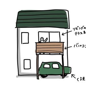 ご近所さんが2階リビングを採用した結果(Bさん編)