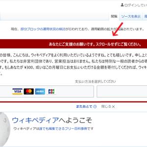 ウィキペディア(Wikipedia)に寄付した日