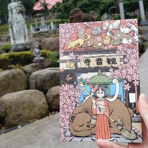 【神社巡り】今日の御朱印帳動画