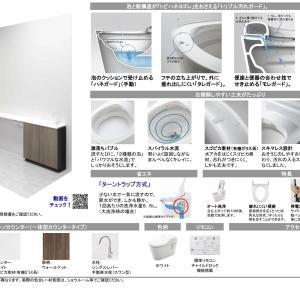 設備打ち合わせ⑤ トイレ編