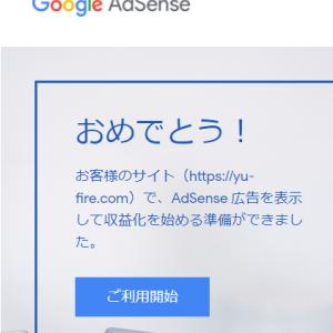 アドセンス広告の貼り方①【超初心者が超初心者目線で解説】