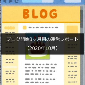 ブログ開始3ヶ月目の運営レポート【2020年10月】