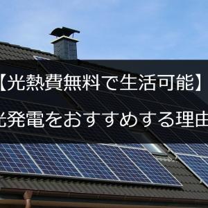 【光熱費無料で生活可能】太陽光発電をおすすめする理由3つ