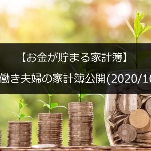 【お金が貯まる家計簿】共働き夫婦の家計簿公開(2020/10)