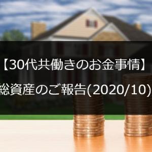 【30代共働きのお金事情】総資産のご報告(2020/10)