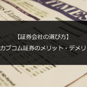 【証券会社の選び方】auカブコム証券のメリット・デメリット