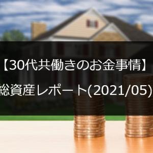 【30代共働きのお金事情】総資産レポート(2021/05)
