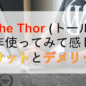 【レビュー】The Thor(トール)を半年使ってみて感じたメリットとデメリット