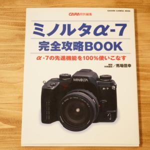 2000年に発売された「ミノルタα-7完全攻略BOOK」を購入