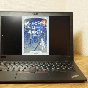 Kindleの電子書籍をWindowsパソコンで読む方法