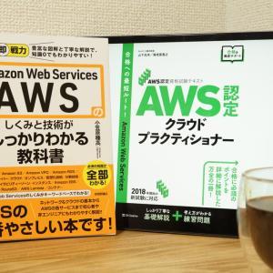 AWS 認定 クラウドプラクティショナーを取得するのに掛かった勉強時間と難易度について