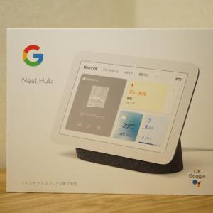 Google Nest Hub第2世代(スマートスピーカー)を自宅の書斎に導入【レビュー】