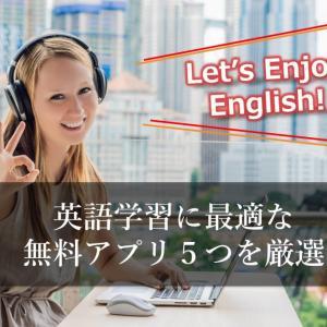 無理なく上達する英語学習法とは|おすすめの無料アプリ5つを紹介