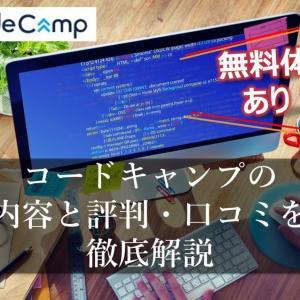 【他社比較あり】コードキャンプ(CodeCamp)の内容と評判・口コミを徹底解説