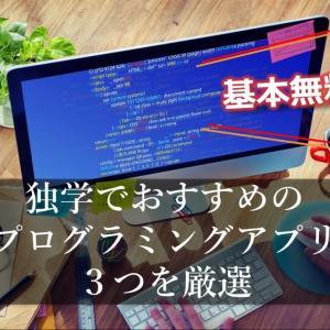 【基本無料】独学でも大丈夫!|プログラミングアプリ3選