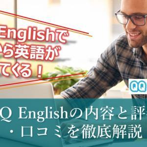 【他社比較あり】オンライン英会話QQEnglishの内容と評判・口コミを徹底解説